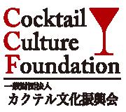 一般財団法人 カクテル文化振興会